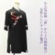 新商品【茜あかね】 ブラック 斜開式チャイナカラー 五分袖