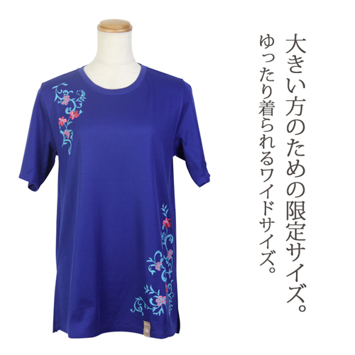 【SALE】【限定サイズ 勿忘草】 四分袖 ロイヤルブルー 太極拳Tシャツ スリット入り