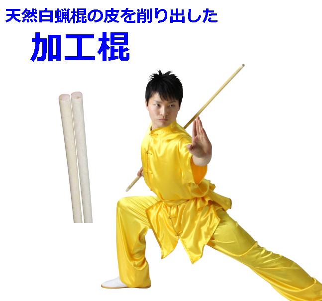【SALE】4,800円→3,800円『加工白蝋棍』太極拳棍・長拳・棍術