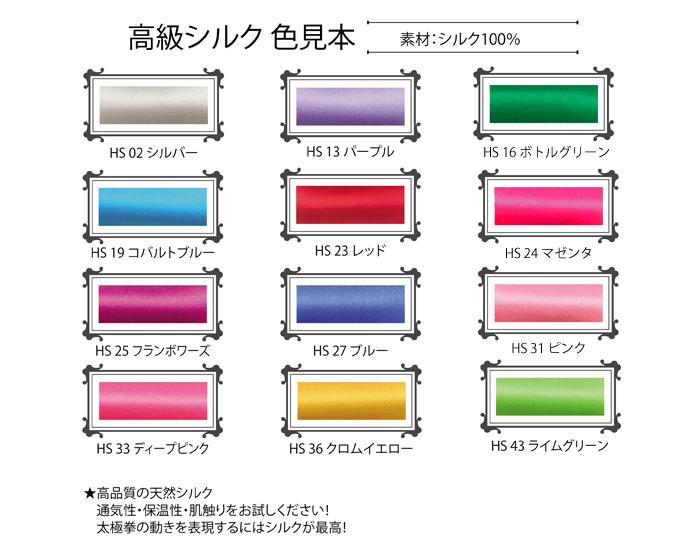 【SALE】【数量限定】なくなり次第終了!高級シルク表演服(12色限定)特別価格でご提供!!『クーポン使用不可商品』