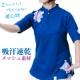 【SALE】 組子『クミコ』/太極拳チャイナカラー/ファスナー式五分袖/ロイヤルブルー/スリット入り