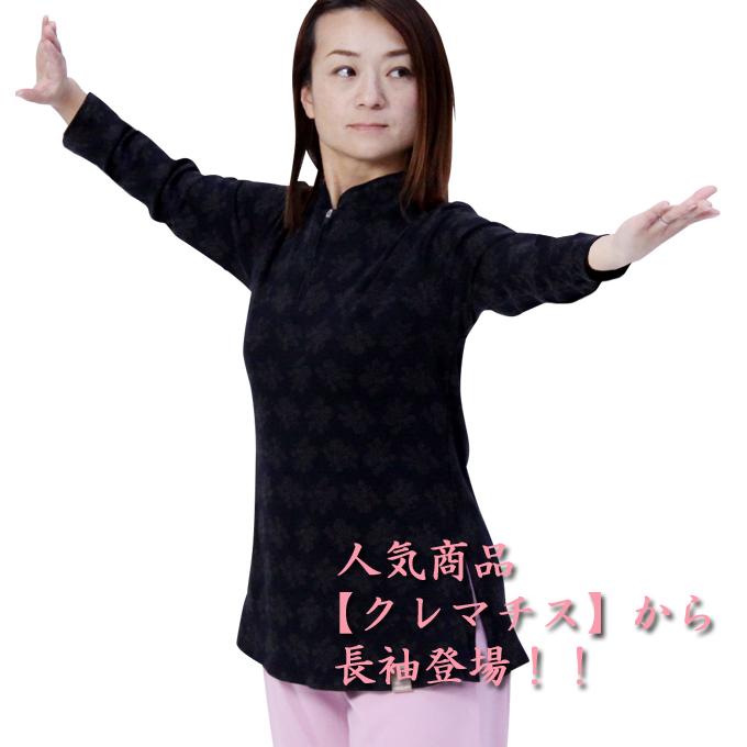 【予約販売開始】【クレマチス】長袖ブラック ファスナー式チャイナカラー