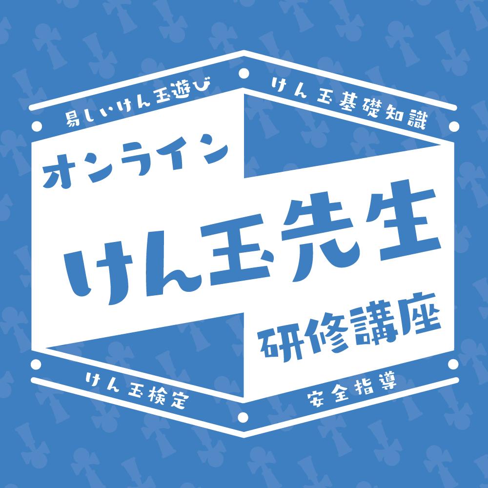 """けん玉先生 """"オンライン"""" 研修講座"""