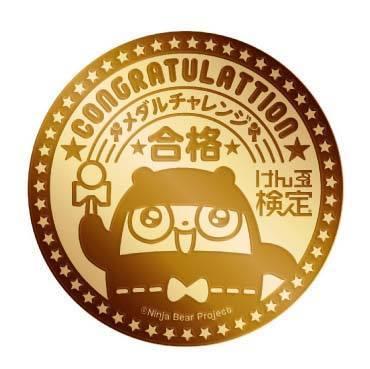 【11月3日(水・祝)10時半〜11時半】けん玉先生とあそぼう!けん玉検定メダルチャレンジ(オンライン)