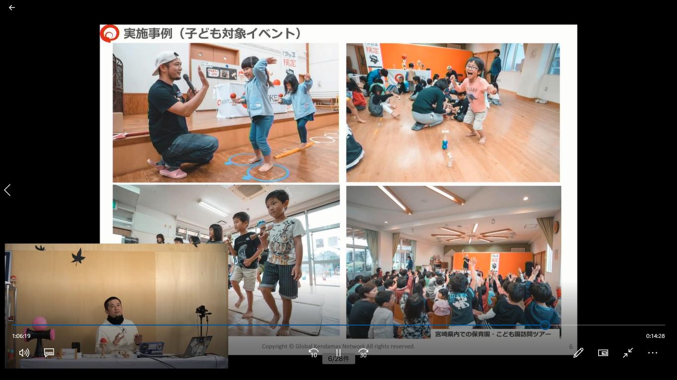 """【2021年2月13日10時】けん玉先生 """"オンライン"""" 研修講座"""