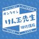 """【2021年3月13日14時】けん玉先生 """"オンライン"""" 研修講座"""