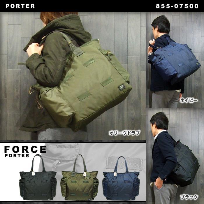 吉田カバン ポーター/ラゲッジレーベル PORTER フォース トートバッグ i padも収納出来るポーチ付き