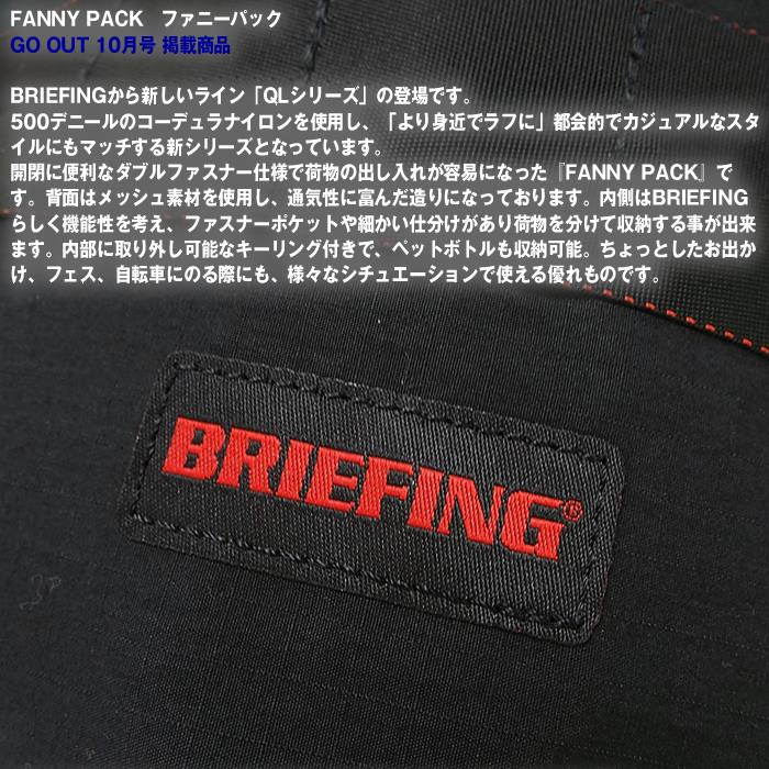 ブリーフィング BRIEFING ブリーフイング FANNY PACK ボディバッグ ボディーバッグ ウエストバッグ BRF312219 メンズ レディース対応