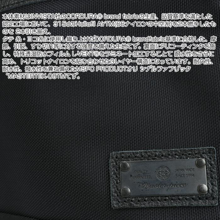 マスターピース master-piece RISE 02261 リュック バックパック 2019年AW