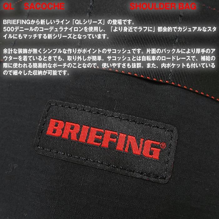 ブリーフィング BRIEFING サコッシュ ブリーフイング BRF425219 ショルダーバッグ メンズ レディース 新作2017年SS