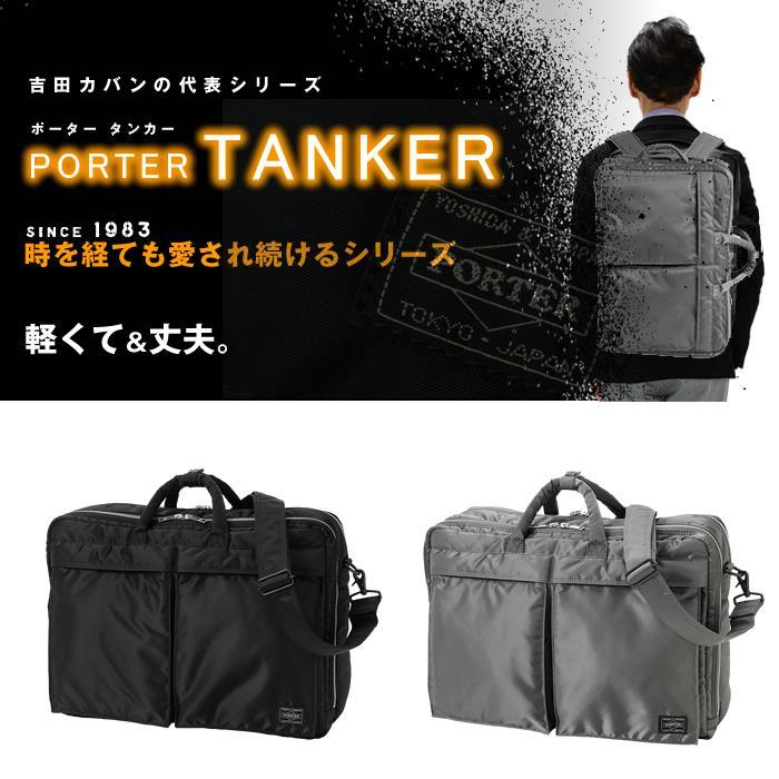 吉田カバン ポーター タンカー 3WAY ビジネスリュック ビジネスバッグ porter TANKER 622-67460
