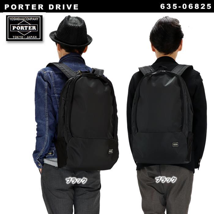 ポーター ドライブ PORTER DRIVE リュックサック デイパック 635-06825 吉田かばん