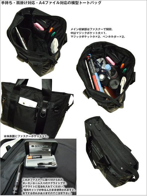 吉田カバン ポーター/ラゲッジレーベル PORTER ヒート トートバッグ 2010年