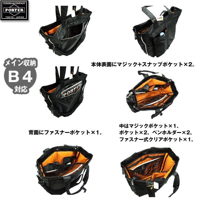 吉田カバン ポーター タンカー 2WAY トートバッグ porter TANKER 622-66673