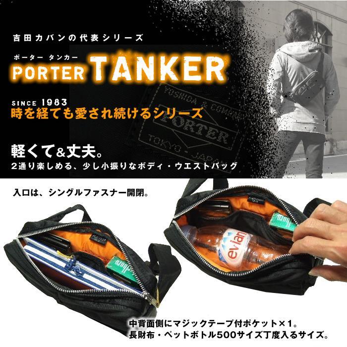 吉田カバン ポーター タンカー ボディバッグ ウエストバッグ porter TANKER 622-68723