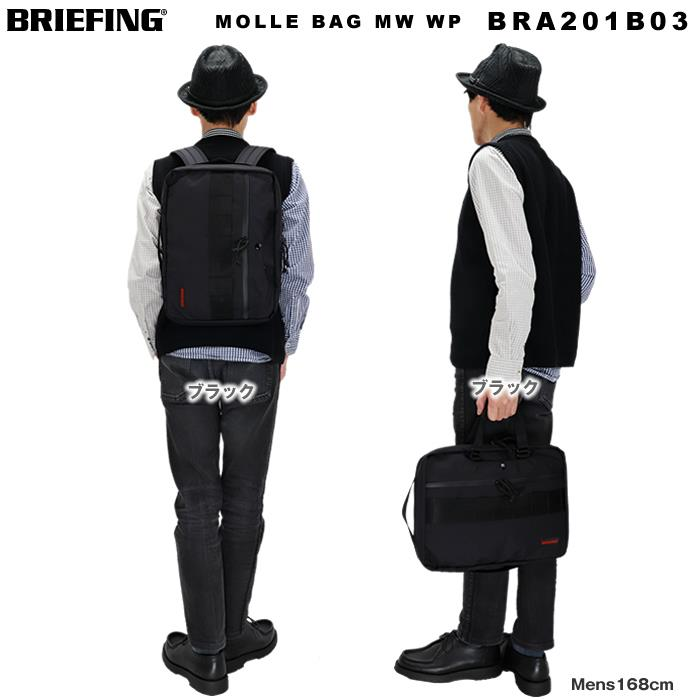 ブリーフィング BRIEFING ビジネスリュック 3WAYバックパック BRA201B03 メンズ 2020年ss
