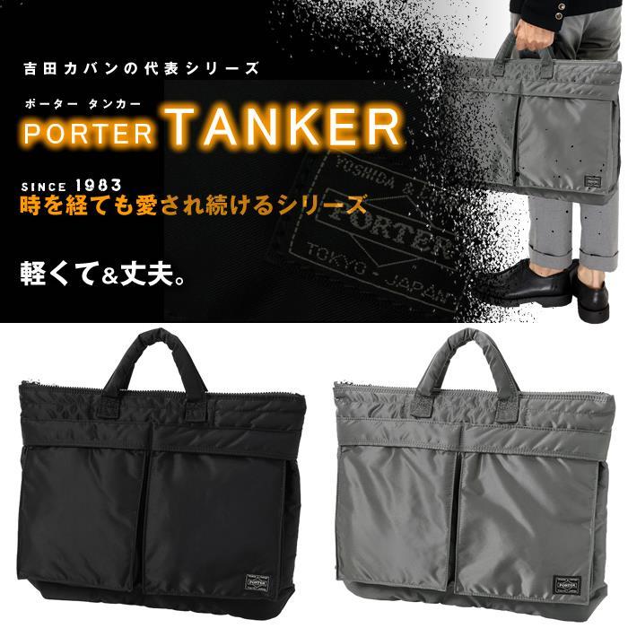 吉田カバン ポーター タンカー ビジネスバッグ porter TANKER 622-68330
