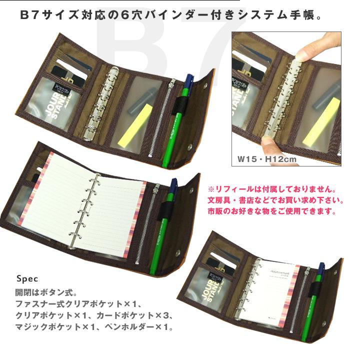 吉田カバン ポーター/ラゲッジレーベル PORTER フリースタイル システム手帳 2010年