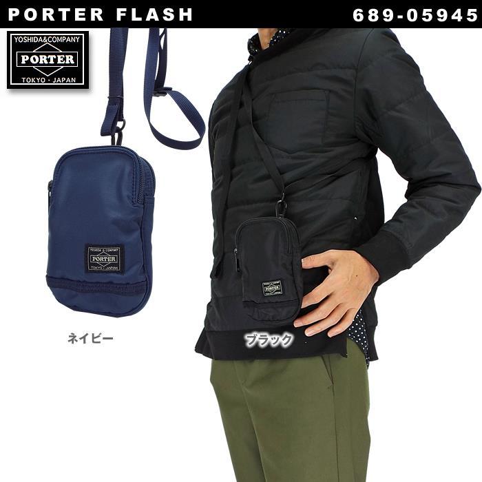 吉田カバン ポーター フラッシュ ショルダーポーチ PORTER FLASH メンズ レディース スマホ 689-05945 新作2017AW