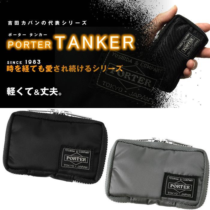 吉田カバン ポータータンカー キーケース PORTER TANKER KEY CASE 622-67138