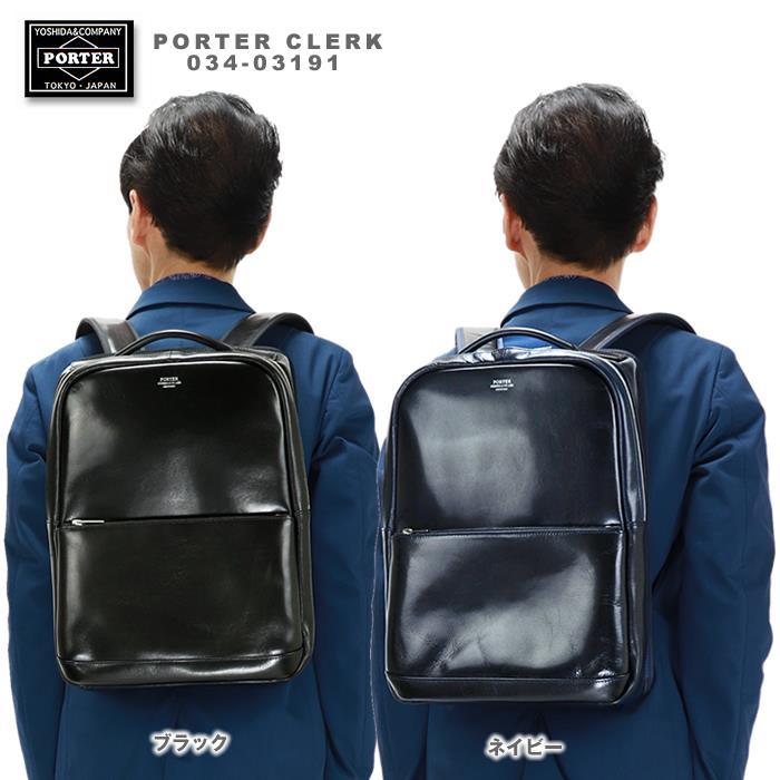吉田カバン ポーター クラーク デイパック ビジネスリュック PORTER CLERK 034-03191 レザー 人気メンズ カジュアル 2020年SS