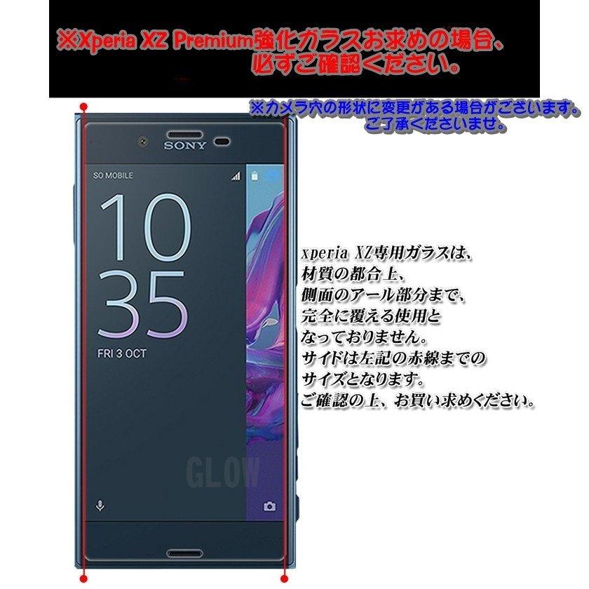エクスペリア XZ Premium ソニー Xperia XZ Premium 専用 強化ガラス 保護フィルム sony 液晶保護 硬度9H 極薄 0.26mm ゆうパケット送料無料