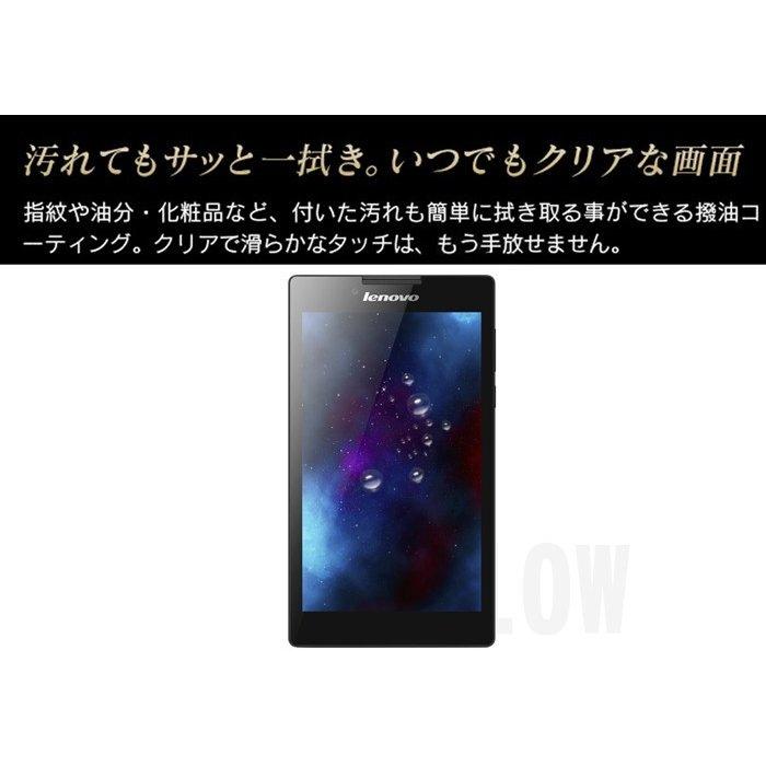 Lenovo tab4 強化ガラス フィルム 保護シート 液晶フィルム 硬度9H 極薄 0.3mm レノボ ソフトバンク ワイモバイル非対応版 ゆうパケット送料無料