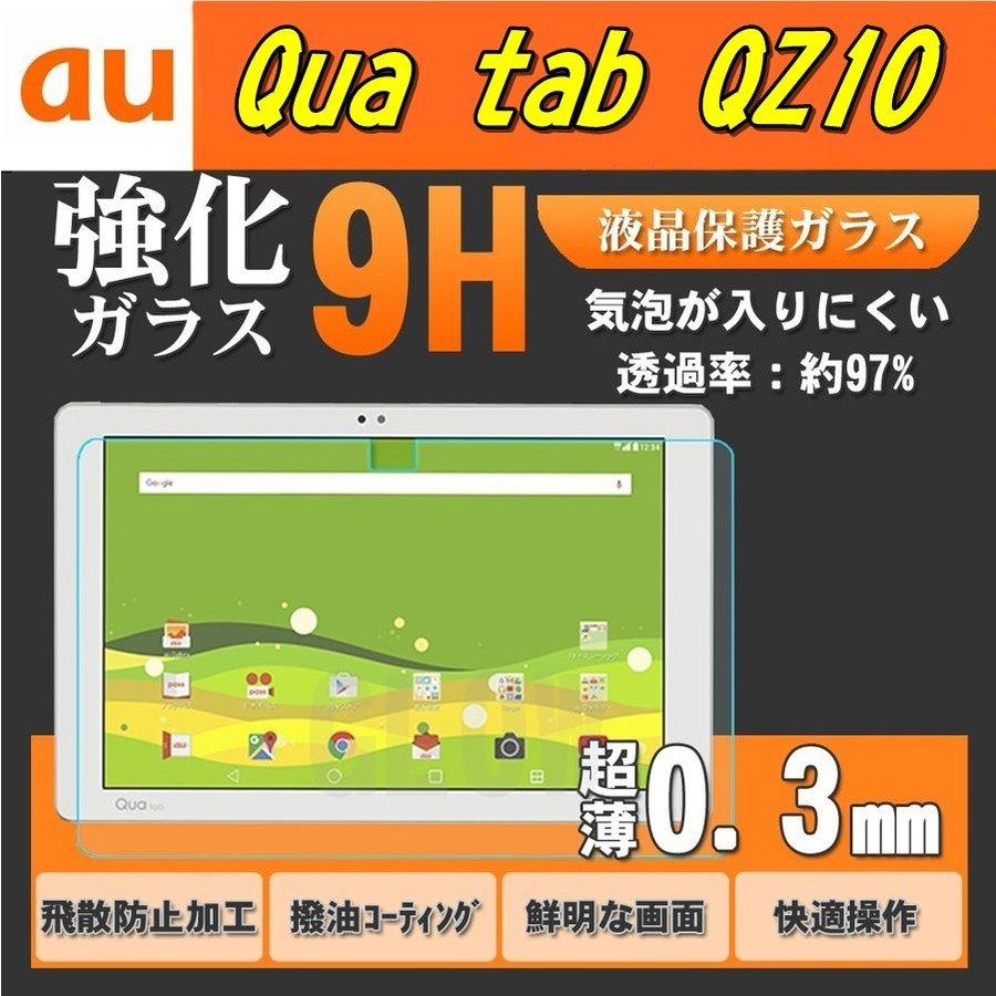 Qua Tab QZ10 液晶保護ガラスフィルム Qua tab QZ10 キュアタブ au quatab 強化ガラス quatabpx エーユー フィルム 硬度9H 薄さ0.3mm 透明ガラス 液晶保護 ゆうパケット送料無料