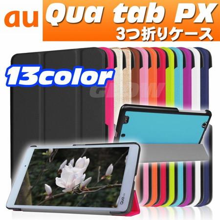 Qua tab PX キュアタブ au quatab LG LGT31 3点セット【保護フィルム&タッチペン付き】 3つ折りスマートケース カバー エーユー  DM便送料無料