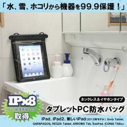 タブレット用防水ケース 10インチまでのタブレットに対応 お風呂・レジャー・台所・水回りでの使用に最適 ゆうパケット送料無料