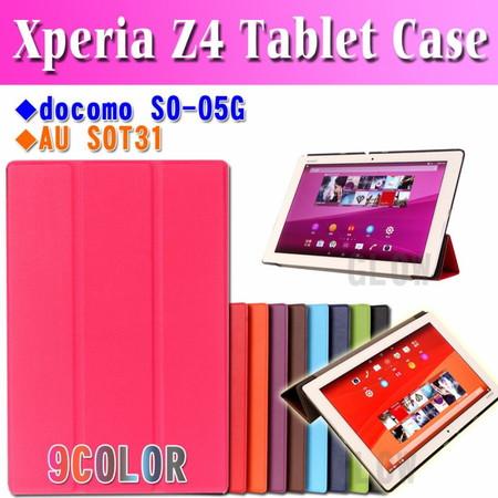 ソニー Sony Xperia Z4 Tablet 3点セット【タッチペン+液晶フィルム】 三つ折り高級PUレザーケース カバー DM便送料無料