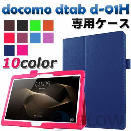 Docomo dtab d-01H 10インチ  3点セット【保護フィルム&タッチペン付】 ノーマル 2つ折り ドコモディータブ DM便送料無料