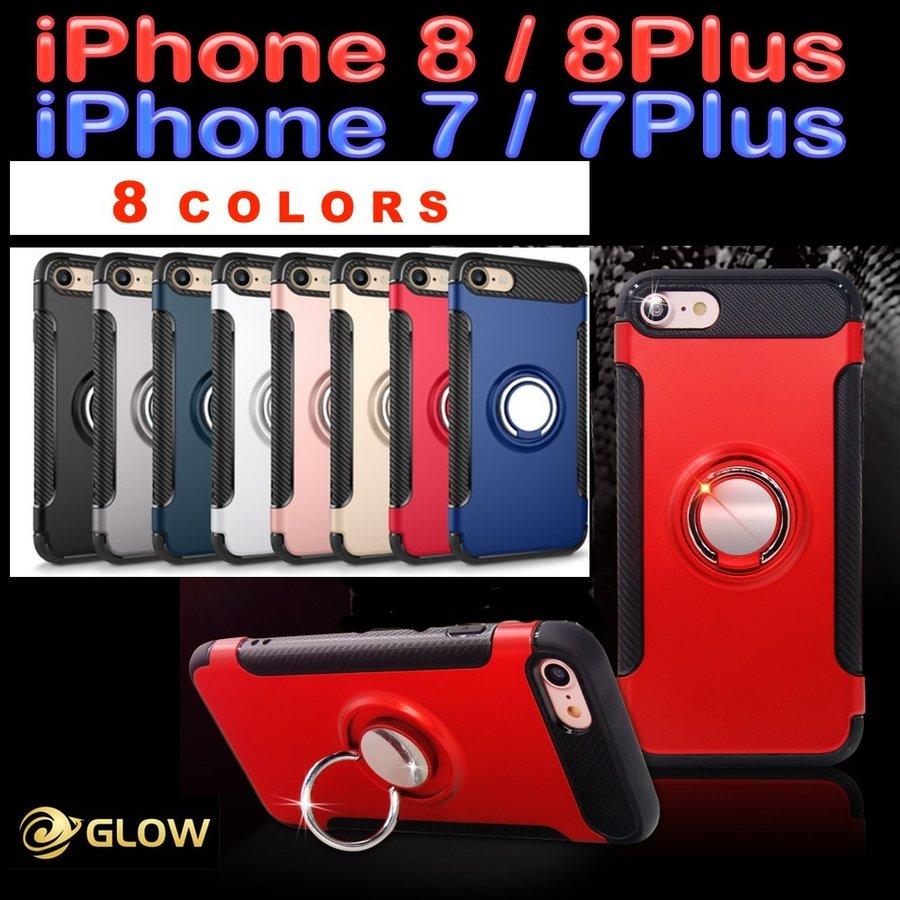 強化ガラス&タッチペン付き♪ iPhone8/8Plus ケース ,iPhone7/7Plus ケース リング&メタルプレート付きTPUケース [強化ガラス&タッチペン付き] ゆうパケット送料無料