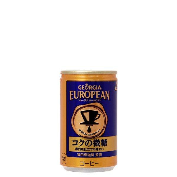 ジョージア ヨーロピアンコクの微糖 185g缶 1ケース ( 30缶入り ) 送料無料