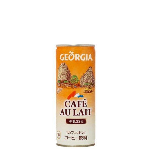 ジョージア カフェオレ 250g缶 1ケース ( 30缶入り ) 送料無料