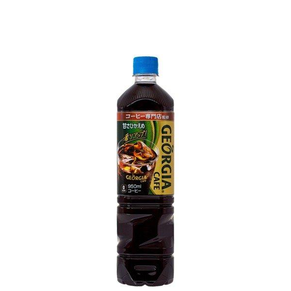 ジョージア カフェ ボトルコーヒー 甘さひかえめ 950mlPET 1ケース ( 12本入り ) 送料無料