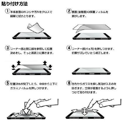 レノボ・ジャパン Lenovo tab2 レノボ タブ 透明強化ガラスフィルム 保護シート 液晶フィルム 硬度9H 極薄 0.3mm ソフトバンク DM便送料無料