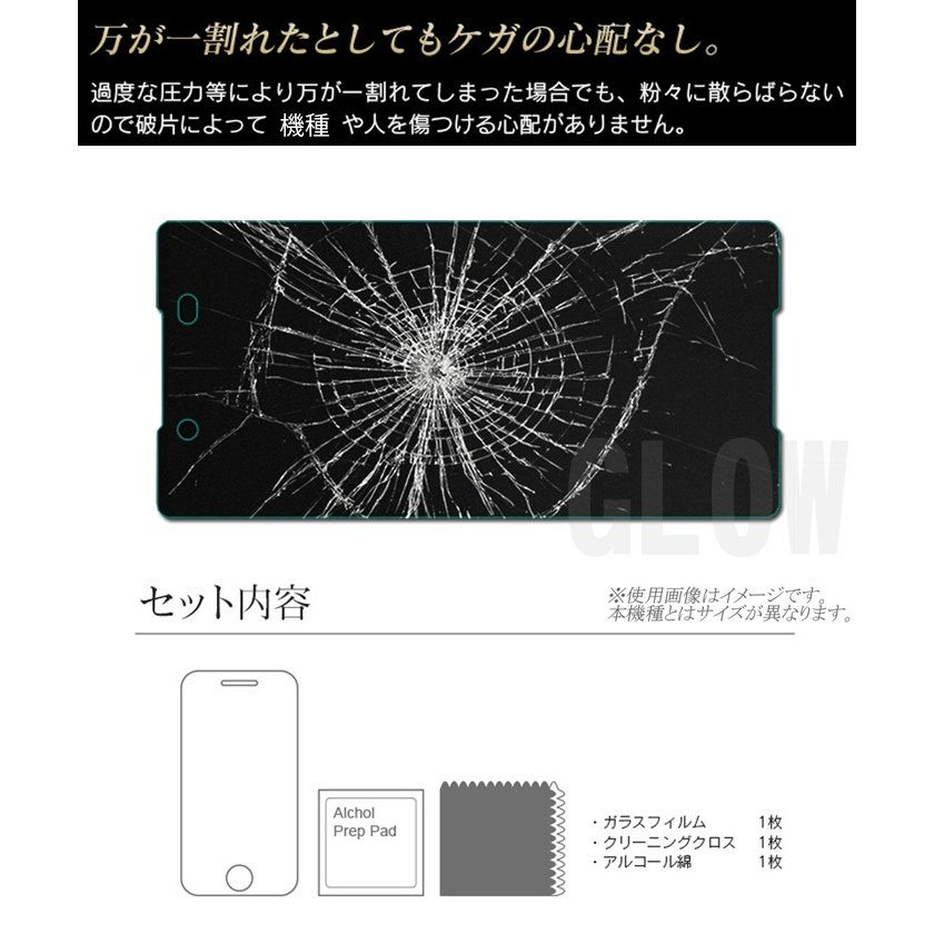 Qua Tab PZ 液晶保護ガラスフィルム Qua tab PZ キュアタブ au quatab LG LGT32 強化ガラス quatabpx エーユー エルジー フィルム 硬度9H 薄さ0.3mm 透明ガラス 液晶保護 ゆうパケット送料無料
