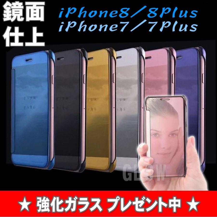 全6枚 大きな画像を見る 強化ガラスプレゼント! iPhone8/7iPhone8/7Plus ケース 鏡面ミラーフェイスカバー 3点セット【強化ガラス&タッチペン】光沢ケース 横開き ゆうパケット送料無料