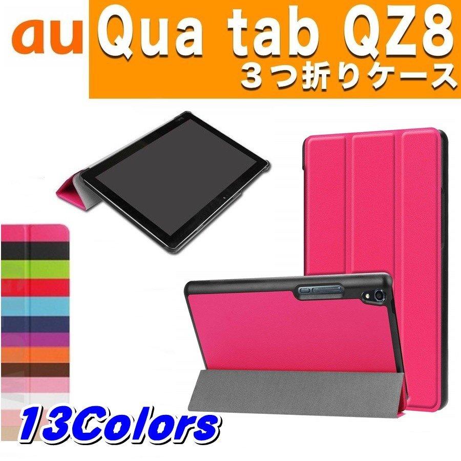 スタンド機能 軽量 薄型設計 全13色 Qua tab QZ8 キュアタブ au quatab 3点セット【保護フィルム&タッチペン付き】 3つ折りスマートケース カバー エーユー ゆうパケット送料無料