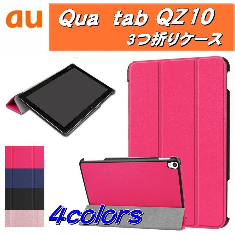 スタンド機能 軽量 薄型設計 全4色 Qua tab QZ10 キュアタブ au quatab 3点セット【保護フィルム&タッチペン付き】 3つ折りスマートケース エーユー ゆうパケット送料無料
