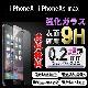 iPhoneX / Xs max 強化ガラス ガラスフィルム 保護フィルム 硬度9H 極薄 0.26mm ゆうパケット送料無料 送料無料