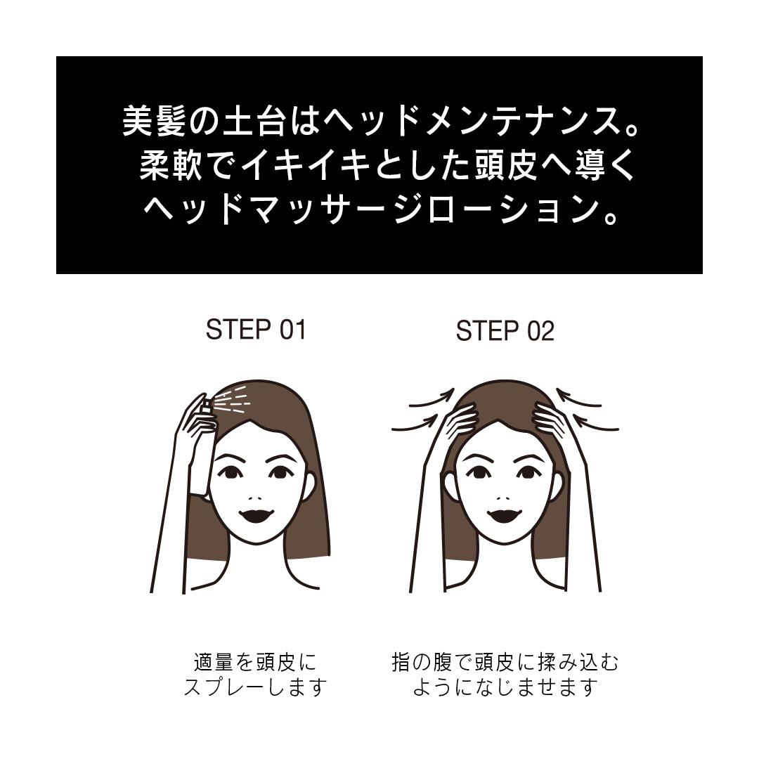 HEAD MASSAGE LOTION (頭皮用マッサージローション)