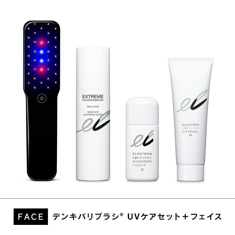 デンキバリブラシ® UVケアセット + フェイス
