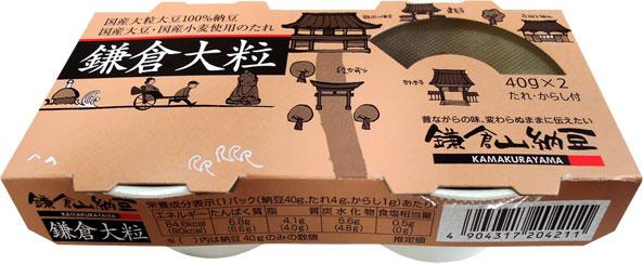 2015年全国納豆鑑評会特別賞獲得★鎌倉大粒40g×2個