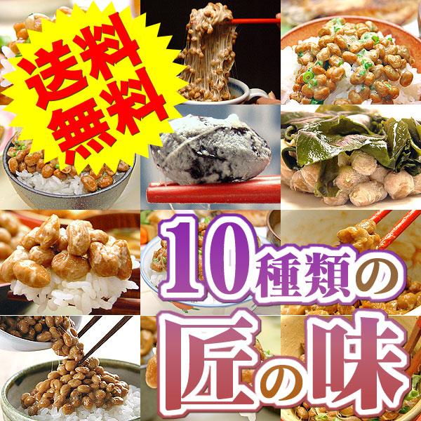 【送料無料】10種類の味が楽しめる★よくばり納豆セット