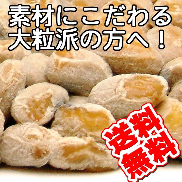 【送料無料】匠の大粒系納豆セット