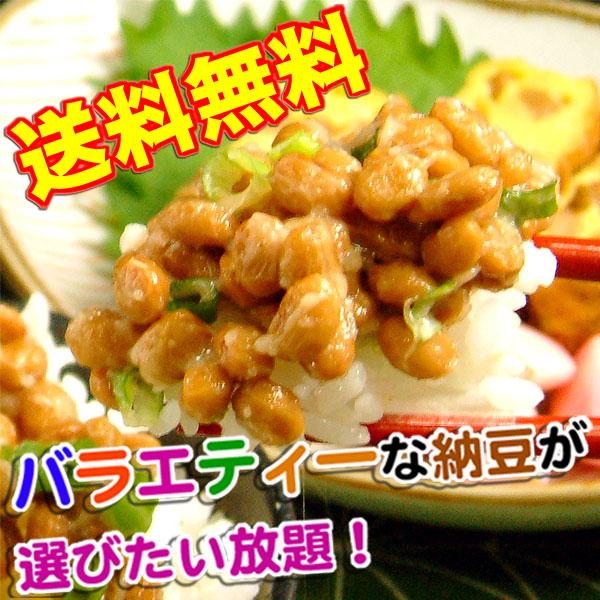 【送料無料】8種類の納豆が選べる★バラエティー国産納豆セット