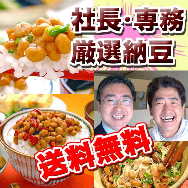 【送料無料】社長・専務推薦の国産納豆セット