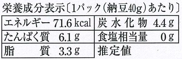 丹波黒 黒豆納豆2P (40g×2個)